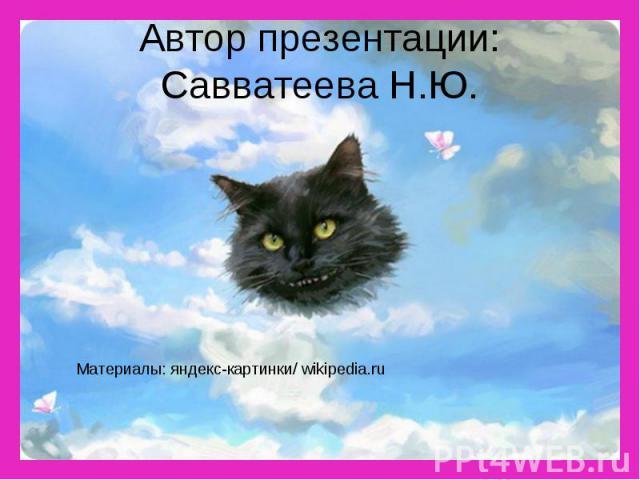 Aвтор презентации: Савватеева Н.Ю. Материалы: яндекс-картинки/ wikipedia.ru