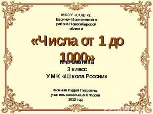 МКОУ «СОШ ст. Евсино» Искитимского района Новосибирской области «Числа от 1 до 1