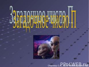 Загадочное число П Опалева О.А., МОУ Коляновская СОШ