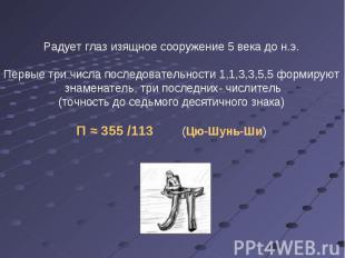 Радует глаз изящное сооружение 5 века до н.э. Первые три числа последовательност