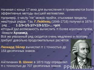 Начиная с конца 17 века для вычисления π применяются более эффективные методы вы