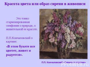 Красота цвета или образ сирени в живописи Это тонко сгармонированная симфония о