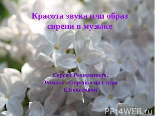 Красота звука или образ сирени в музыке Сергей Рахманинов. Романс «Сирень» на ст