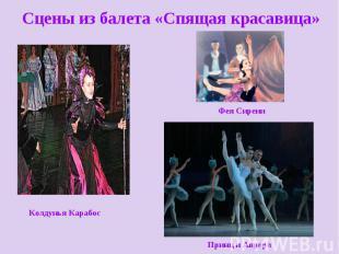 Сцены из балета «Спящая красавица»Колдунья Карабос Фея Сирени Принц и Аврора