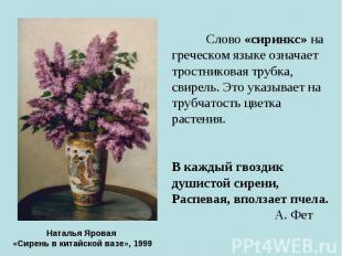 Слово «сиринкс» на греческом языке означает тростниковая трубка, свирель. Это ук