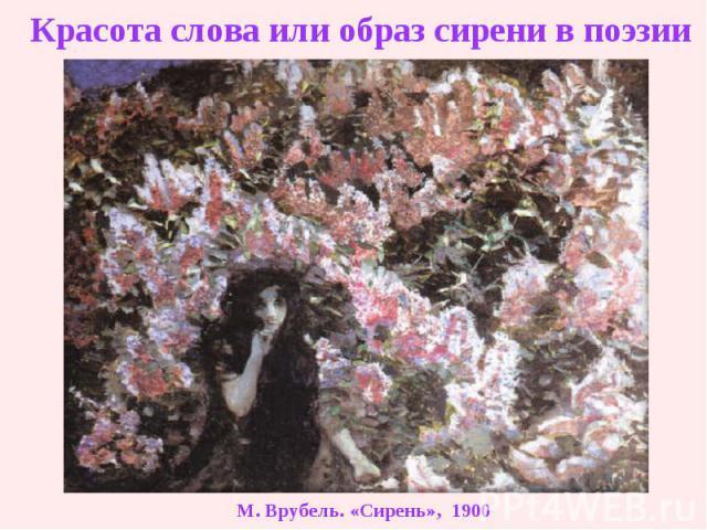 Красота слова или образ сирени в поэзии  М. Врубель. «Сирень», 1900