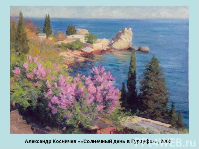 Александр Косничев ««Солнечный день в Гурзуфе»», 2002