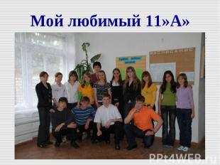 Мой любимый 11»А»
