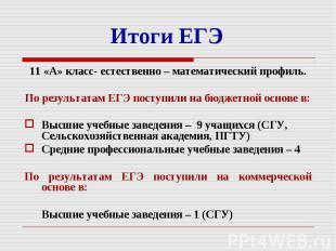 Итоги ЕГЭ 11 «А» класс- естественно – математический профиль. По результатам ЕГЭ