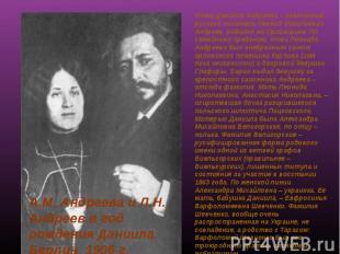 Отец Даниила Андреева – известный русский писатель Леонид Николаевич Андреев, ро