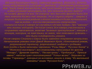 Василий Васильевич Парин, советский академик, физиолог, атеист, очень подруживши