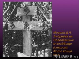 Могила Д.Л. Андреева на Новодевичьем кладбище (старом). Фото конца 60-х.