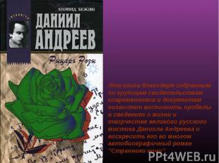 Эта книга благодаря собранным по крупицам свидетельствам современников и докумен