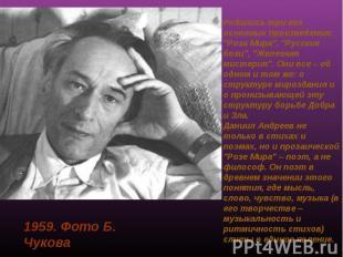 """Родились три его основных произведения: """"Роза Мира"""", """"Русские боги"""", """"Железная м"""