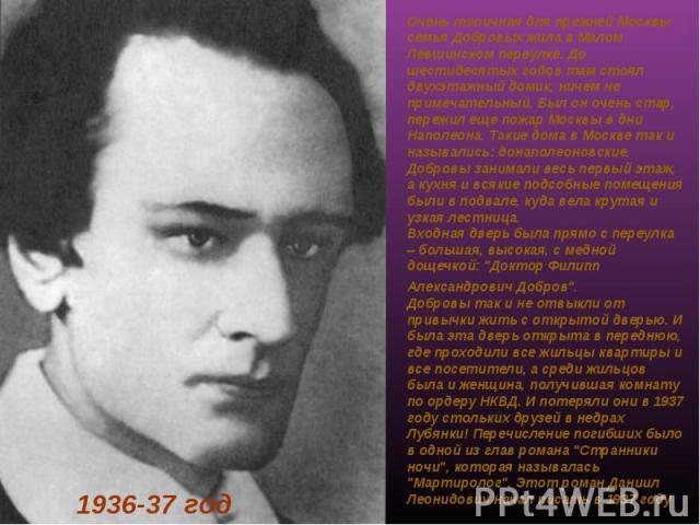 Очень типичная для прежней Москвы семья Добровых жила в Малом Левшинском переулке. До шестидесятых годов там стоял двухэтажный домик, ничем не примечательный. Был он очень стар, пережил еще пожар Москвы в дни Наполеона. Такие дома в Москве так и наз…