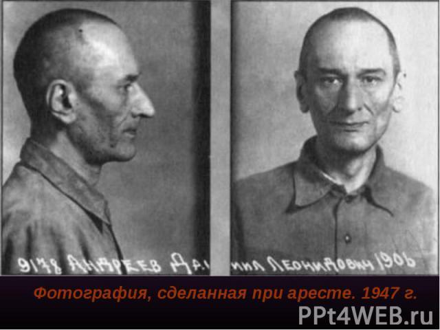 Фотография, сделанная при аресте. 1947 г.