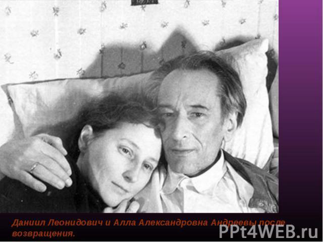 Даниил Леонидович и Алла Александровна Андреевы после возвращения.