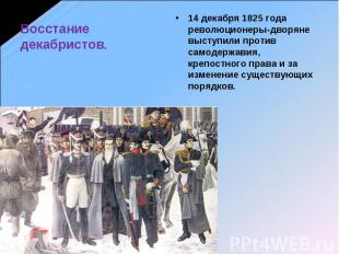 Восстание декабристов. 14 декабря 1825 года революционеры-дворяне выступили прот