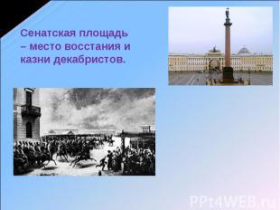 Сенатская площадь – место восстания и казни декабристов.
