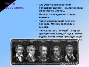 Итоги восстания. 125 участников восстания – офицеров, дворян – были сосланы на к