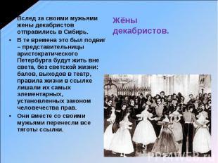 Жёны декабристов. Вслед за своими мужьями жены декабристов отправились в Сибирь.