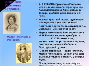Анненкова Прасковья Егоровна. Мария Николаевна Рае вская. АННЕНКОВА Прасковья Ег