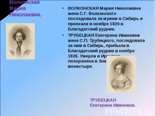 Волконская Мария Николаевна. ВОЛКОНСКАЯ Мария Николаевна жена С.Г. Волконского п