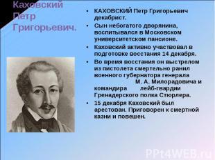 Каховский Петр Григорьевич. КАХОВСКИЙ Петр Григорьевич декабрист. Сын небогатого