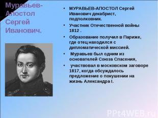 Муравьев-Апостол Сергей Иванович.МУРАВЬЕВ-АПОСТОЛ Сергей Иванович декабрист, под