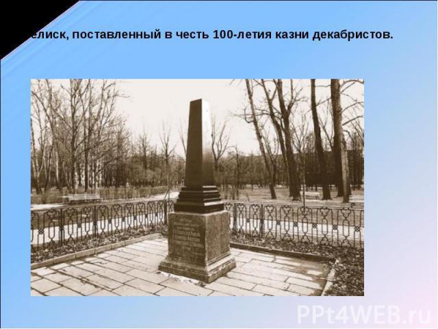 Обелиск, поставленный в честь 100-летия казни декабристов.