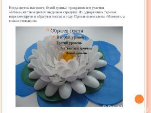 Когда цветок высохнет, белой гуашью прокрашиваем участки «блина»;жёлтым цветом в