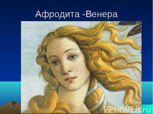 Афродита -Венера