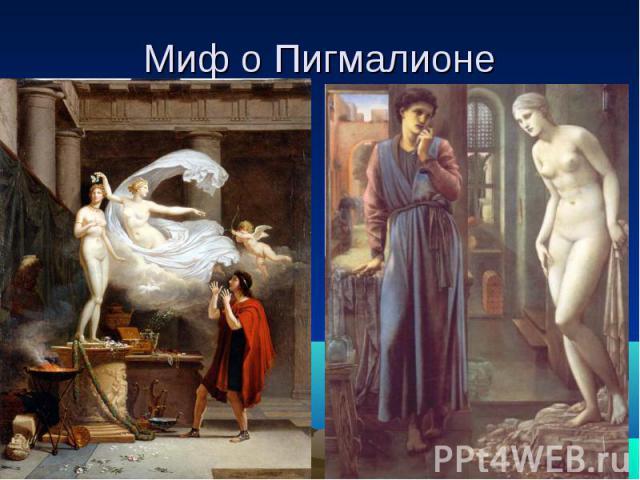 Миф о Пигмалионе