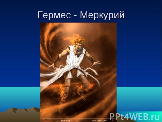 Гермес - Меркурий