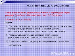 О.А. Коростелева, СШ № 1743, г. МоскваТема: «Вычитание двузначных чисел с перехо