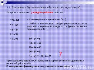 2.2. Вычитание двузначных чисел без перехода через разряд. На доске и на листках
