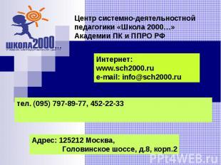 Центр системно-деятельностной педагогики «Школа 2000…» Академии ПК и ППРО РФИнте