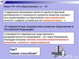 Закон РФ «Об образовании», ст. 14 «Содержание образования является одним из факт