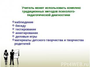 Учитель может использовать комплекс традиционных методов психолого-педагогическо