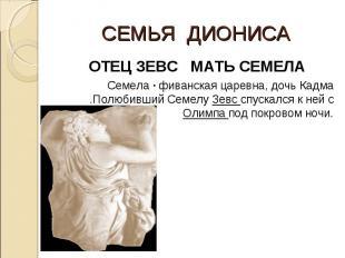 СЕМЬЯ ДИОНИСА ОТЕЦ ЗЕВС МАТЬ СЕМЕЛА Семела · фиванская царевна, дочь Кадма .Полю