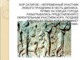 ХОР САТИРОВ – НЕПРЕМЕННЫЙ УЧАСТНИК ЛЮБОГО ПРАЗДНИКА В ЧЕСТЬ ДИОНИСА. ПРЯМО НА УЛ