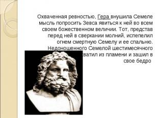 Охваченная ревностью, Гера внушила Семеле мысль попросить Зевса явиться к ней во