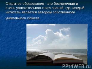 Открытое образование - это бесконечная и очень увлекательная книга знаний, где к