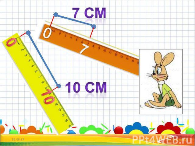 7 см 10 см