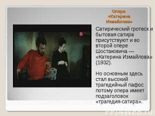 Опера «Катерина Измайлова»Сатирический гротеск и бытовая сатира присутствуют и в