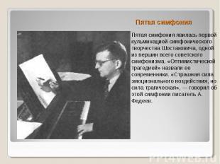 Пятая симфония Пятая симфония явилась первой кульминацией симфонического творчес