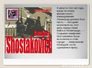9 августа того же года, когда по плану фашистского командования Ленинград должен