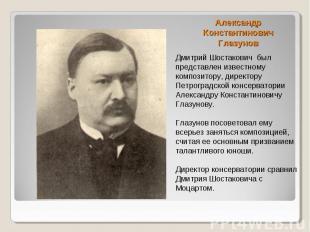 Александр Константинович Глазунов Дмитрий Шостакович был представлен известному