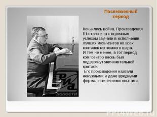 Послевоенный период Кончилась война. Произведения Шостаковича с огромным успехом
