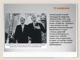 13 симфония Литературной основой Тринадцатой симфонии, завершенной в 1961 году,